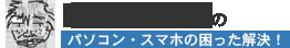 ITおじさんのスマホ・パソコン困った解決!