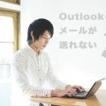 Outlook2016でメールが消える時の解決方法とは?