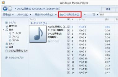 cdの取り込み