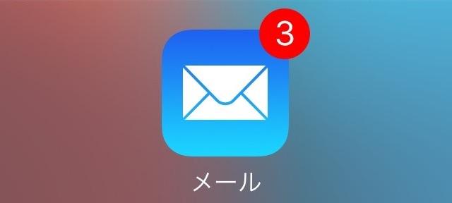 iphonemail