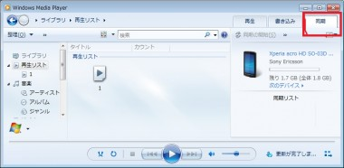 wmp android同期