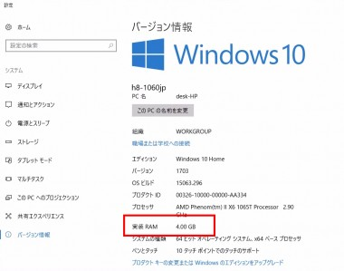 windowsメモリ