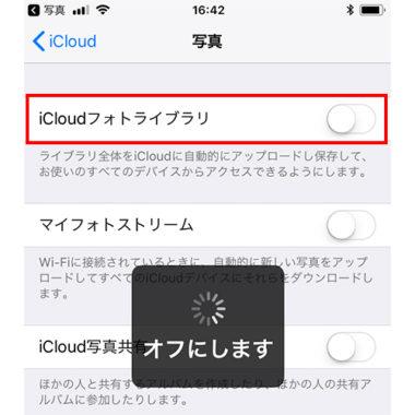 ストリーム マイ ない フォト 写真.appのマイフォトストリームが更新(同期)されない時の対処方法|スーログ