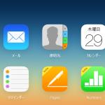 変更できない?iCloudのメールアドレスを変更したい時の対処法