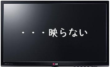 真っ暗 ノート パソコン 画面