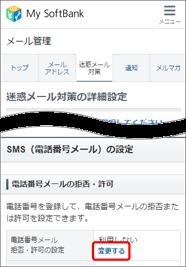 ソフトバンクSMS着信拒否