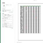 プレビューに表示されない?Excelが印刷できない時の対処法は?