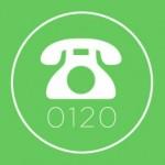 フリーダイヤル0120から始まる電話番号からの着信は出るべき?迷惑電話?