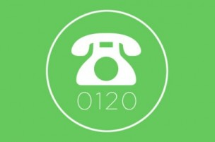 0120から始まる電話番号
