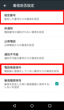 android着信拒否