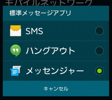 android標準アプリ