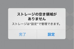 iPhone容量が変