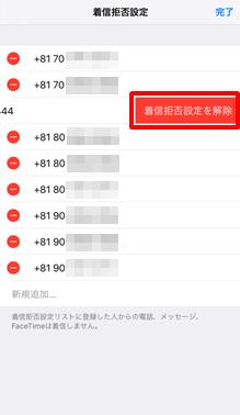 iphone着信拒否解除