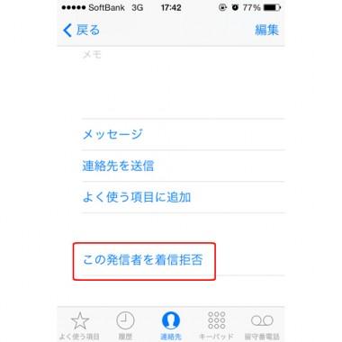 iphone着信拒否