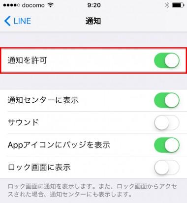 iphone通知を許可オフ