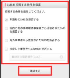 sms拒否設定docomo