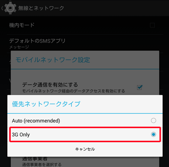 android_4Gから3g