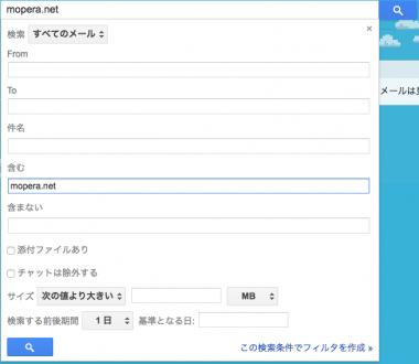gmail拒否設定