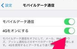 iphone_4Gから3G