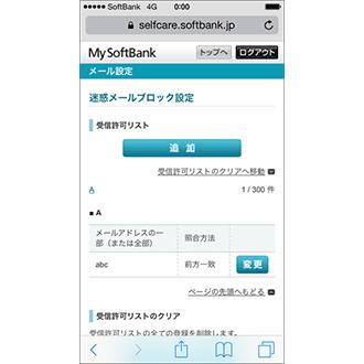 softbankドメイン拒否設定