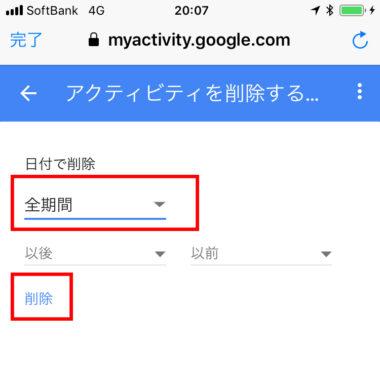 グーグル 検索 履歴 消え ない