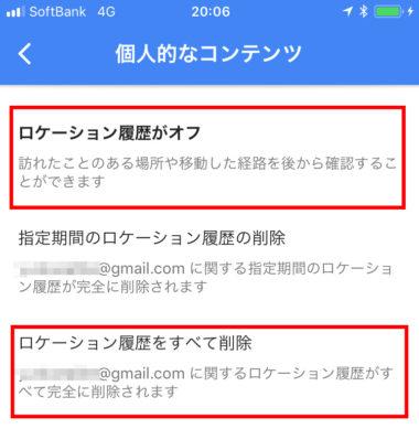 削除 履歴 グーグル 検索