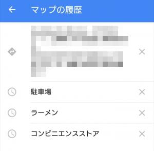 androidマップの履歴