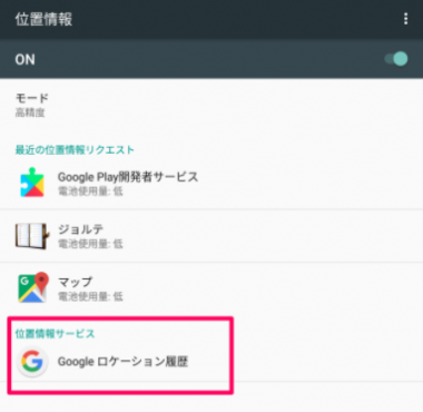 androidロケーション履歴無効