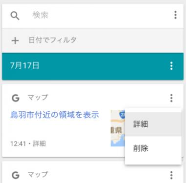 iphoneマップの履歴