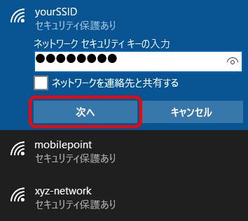 wifi接続