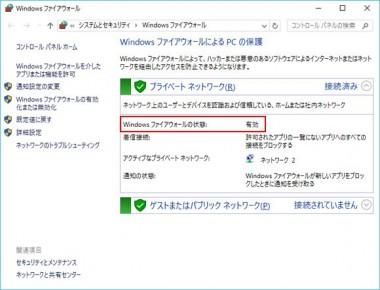 windows10ファイアウォール