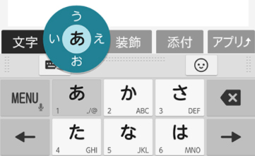 androidのフリック入力