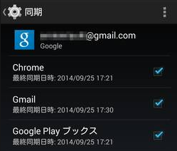 androidのgmail同期
