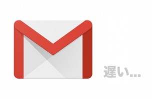 gmail遅い