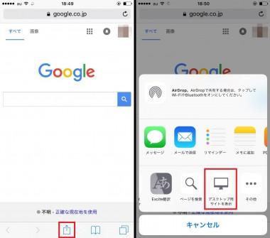 iPhoneでGoogleの画像検索ができない・表示されない時の対処法!