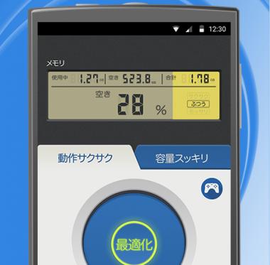 メモリ解放アプリ