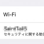 Wifiにセキュリティに関する勧告が出て繋がらない時の解除法[iPhone]