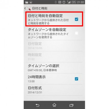 android時刻