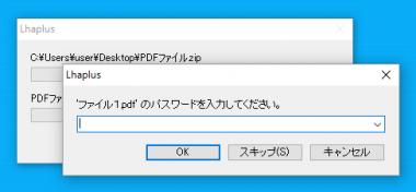 ファイルのパスワード