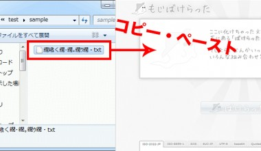 ギガ ファイル 便 文字 化け ギガファイル便で文字化け?!その理由と対処方法を解説