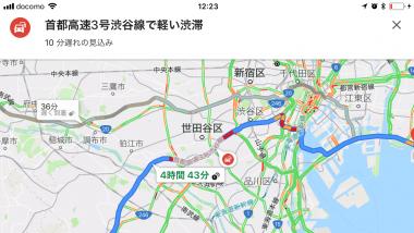 経路の渋滞情報