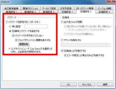 lhaplusパスワード設定