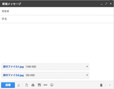 添付ファイル