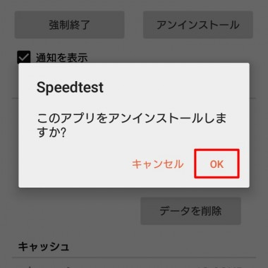 androidアンインストール