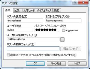 FFFTPパスワードなどの打ち間違い