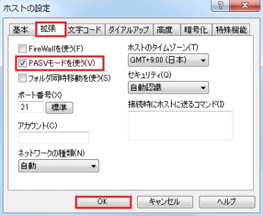 fftpパッシブモード