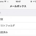 iPhoneでのiCloudメールアカウントの作成方法|使い方と受信設定