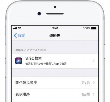 iphone連絡先