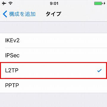 iphone-l2tp