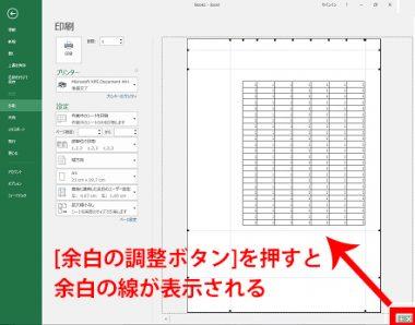pdf 印刷 縁 無し